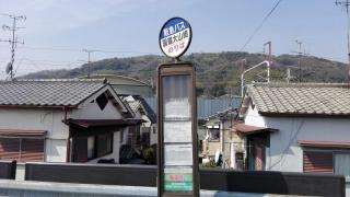 「国道大山崎」バス停留所