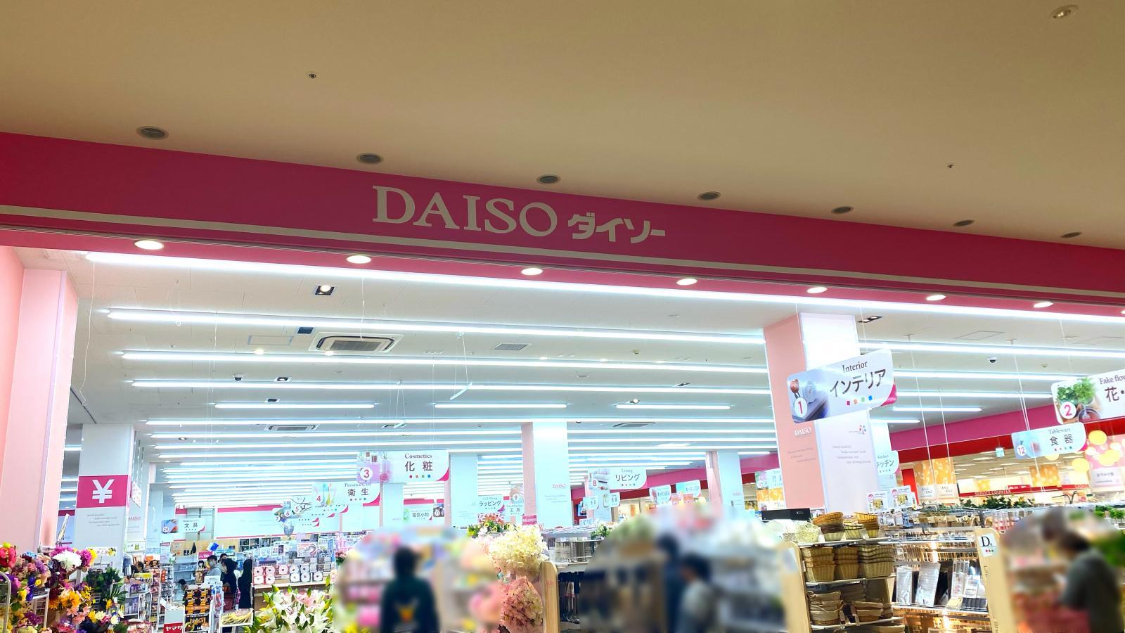 ダイソーオプシアミスミ店