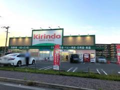キリン堂 木幡池店