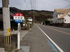 「下今町」バス停留所