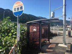 「河鹿橋」バス停留所