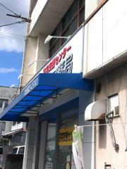 江ノ口薬局