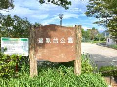 潮見台公園