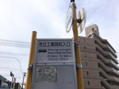 「市立工業高校入口」バス停留所