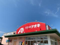 クスリのアオキ 下島店