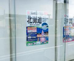 日本旅行 諫早支店