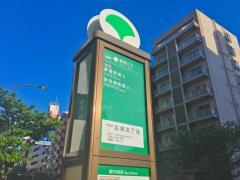 「広尾五丁目」バス停留所