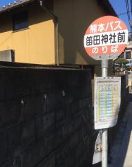 「笛田神社前」バス停留所