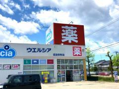 ウエルシア 砺波栄町店