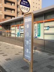 「春日野道」バス停留所