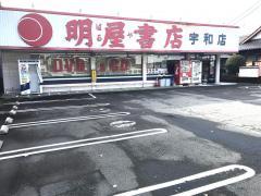 明屋書店 宇和店