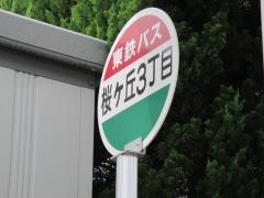 「桜ケ丘3」バス停留所