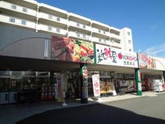 スーパーマーケットKINSHO西真美店