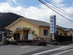 長瀬診療所