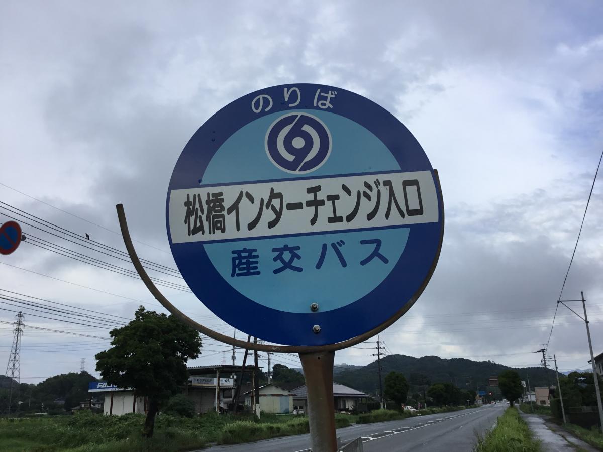 「松橋IC入口」バス停留所
