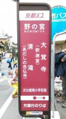 「野の宮」バス停留所