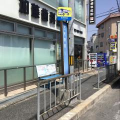 「古市駅筋」バス停留所