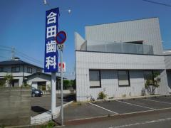 合田歯科医院