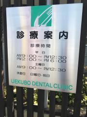 うえくぼ歯科医院