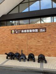体感型動物園 iZoo