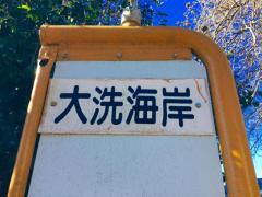 「大洗海岸」バス停留所