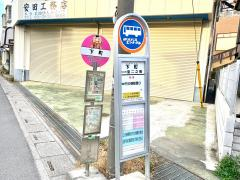 「下町(草加市)」バス停留所