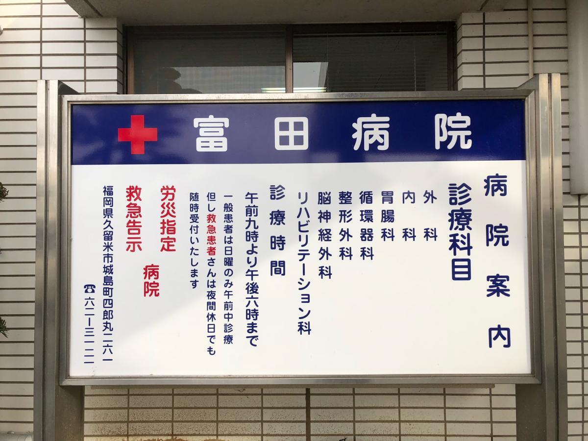 病院 富田