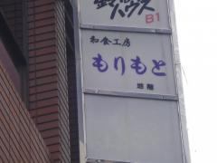 もりもと和食工房