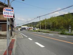 「新野稲荷前」バス停留所