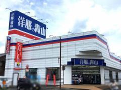 洋服の青山 宮崎大橋店