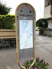 「大南」バス停留所