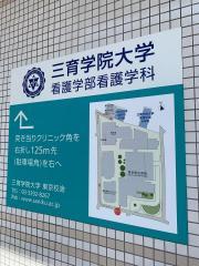 三育学院大学 東京校舎