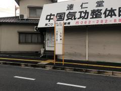 「浜田一丁目」バス停留所