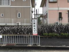 「三原台4丁」バス停留所