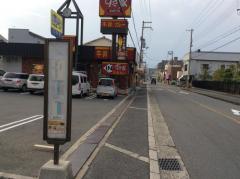 「三洋町」バス停留所