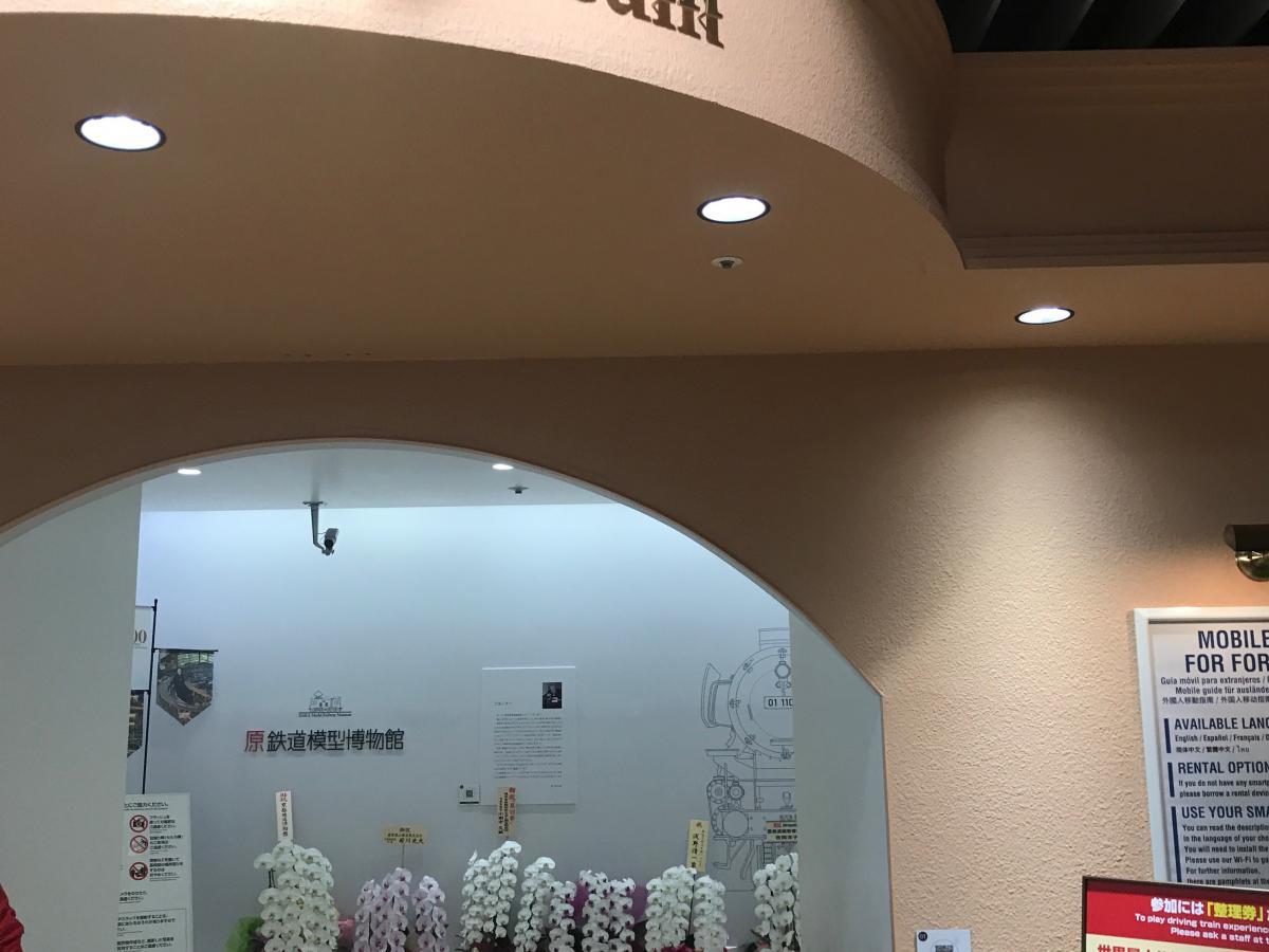 原鉄道模型博物館  横浜