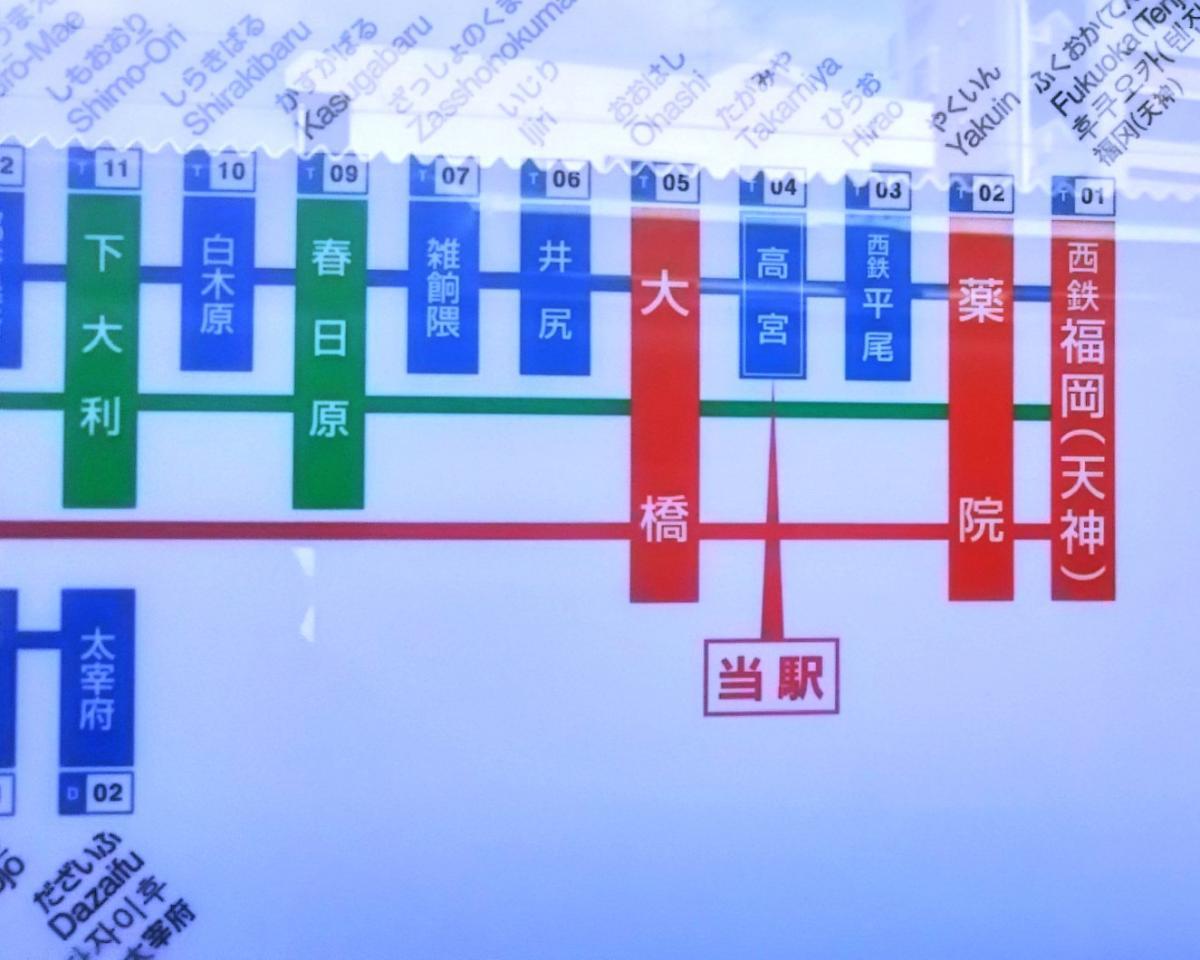 時刻 西鉄 表 駅 高宮