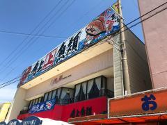 角上魚類寺泊本店
