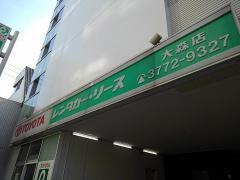 トヨタレンタリース東京大森店
