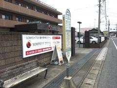 「中川坂上」バス停留所