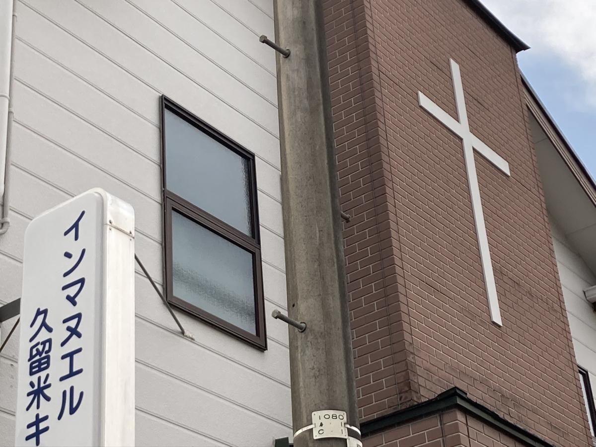 イン マヌエル 教会