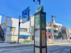 「荒川三丁目」バス停留所