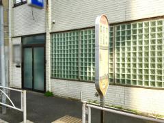 「青物横丁駅」バス停留所