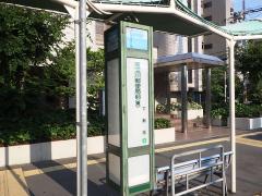 「東淀川郵便局前」バス停留所