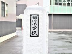 相川小学校