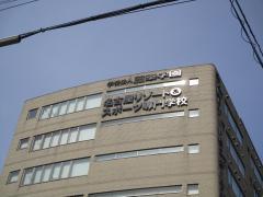 名古屋リゾート&スポーツ専門学校