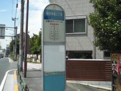 「柿の木坂二丁目」バス停留所