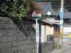 「市之倉」バス停留所