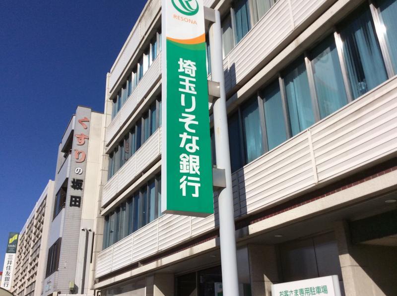 埼玉 りそな 銀行 熊谷 支店