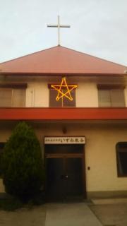日本基督教団 いずみ教会